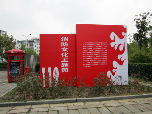 消防知识展示厅,消防文化墙,消防长廊,消防文化广场等模块组成,将公园图片